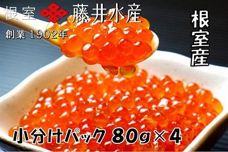 北海道根室産 いくら醤油漬50g×4P(小分け)