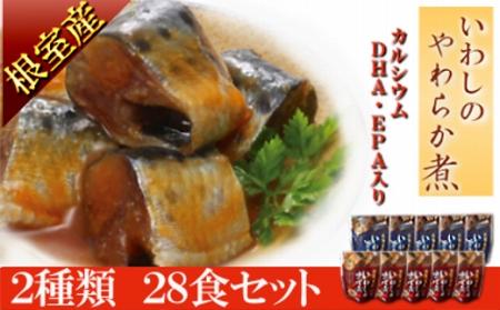 北海道根室産 骨まで食べれる!いわしのやわらか煮セット