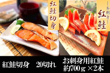 お刺身用紅鮭&紅鮭切り身セット