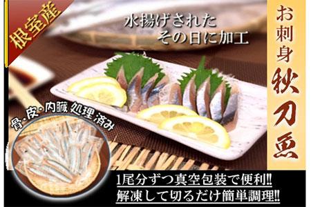 北海道根室産 お刺身さんま