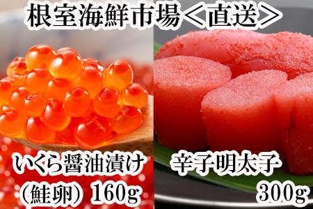 いくら醤油漬80g×3P、辛子明太子300g A-11151