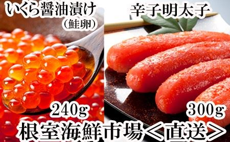 いくら醤油漬80g×3P、辛子明太子300g A-14166