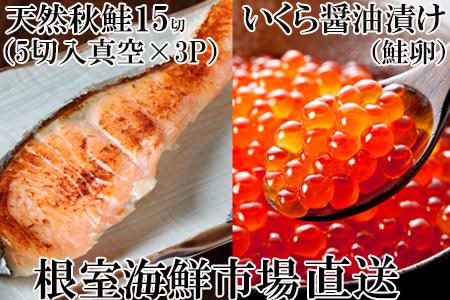 いくら醤油漬け80g、秋鮭15切 A-14168