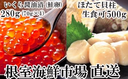 いくら醤油漬け(秋鮭卵)80g×6P、刺身用ほたて500g B-14039