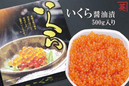 【北海道根室産】いくら醤油漬け500g B-27018