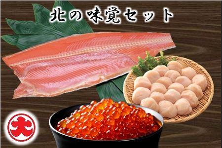 北の味覚セット(ほたて・いくら・紅鮭) C-01050
