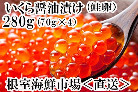 いくら醤油漬け(鮭卵)80g×4P A-14005