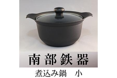 南部鉄器 煮込み鍋 小(ガラス蓋)