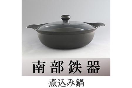 南部鉄器 煮込み鍋(ガラス蓋)
