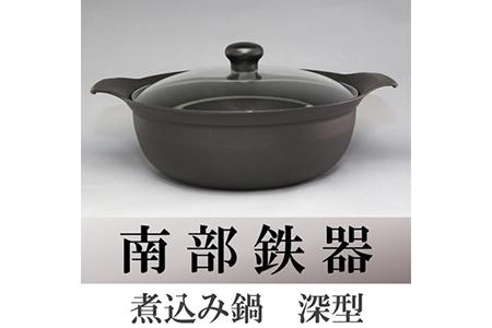 南部鉄器 煮込み鍋 深型(ガラス蓋)