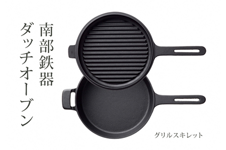 【インターネット限定】南部鉄器 ダッチオーブン天火 24cm 片手 グリルスキレット
