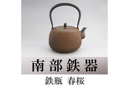 【インターネット限定】 南部鉄器 鉄瓶 春桜(はるさくら)