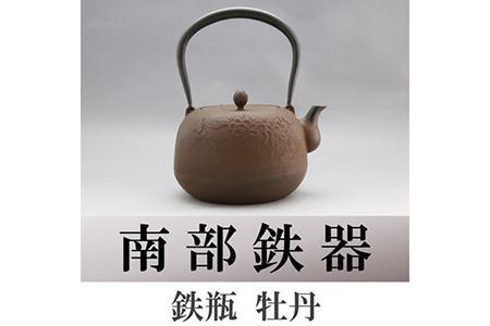 南部鉄器 鉄瓶 牡丹(ぼたん)