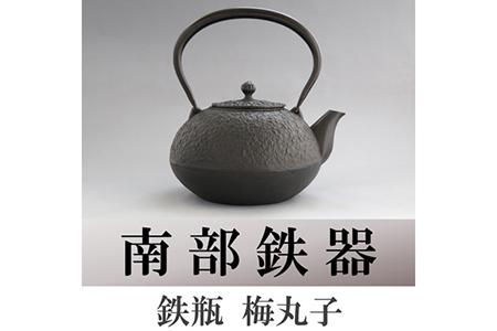 【インターネット限定】南部鉄器 鉄瓶 梅丸子