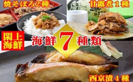 レンジで簡単!閖上海鮮西京漬けと 焼きそぼろ&甘露煮詰め合わせ