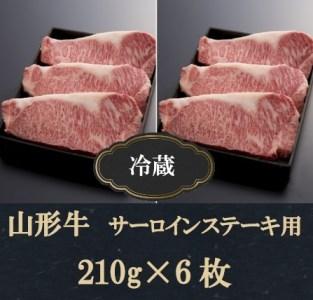 冷蔵 山形牛サーロインステーキ用(210g×6枚)