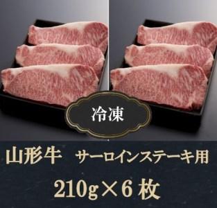 冷凍 山形牛サーロインステーキ用(210g×6枚)