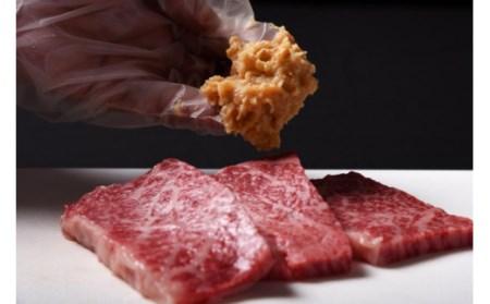 最高級A5~A4の牛肉を厳選【 山形牛 吟撰味噌漬 】 450g 020-D04
