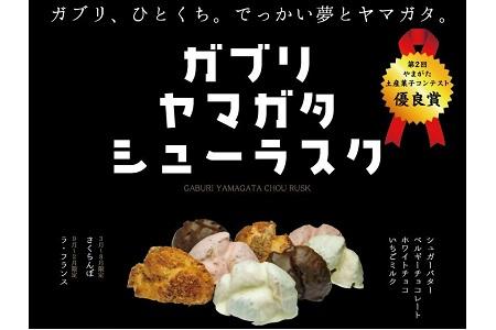 ガブリヤマガタシューラスク 5個入×2袋、バラ3個