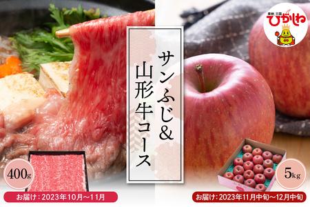 りんご&山形牛コース(2020年10月スタート)【定期便】