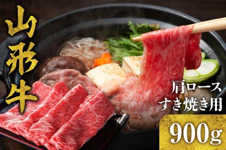 山形牛(東根産)肩ロースすき焼き用900g