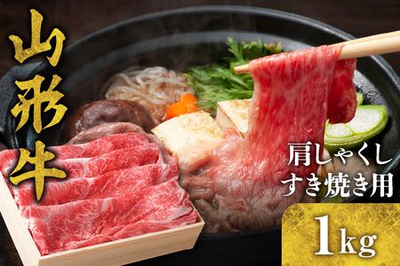 山形牛(東根産)肩(しゃくし)すき焼き用1kg
