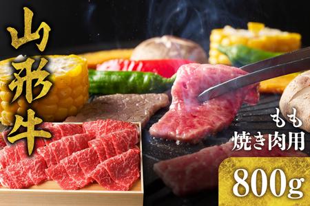 山形牛(東根産)もも焼き肉用800g