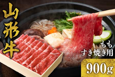 山形牛(東根産)ももすき焼き900g