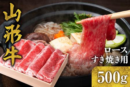 山形牛(東根産)ロースすき焼き500g