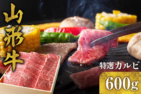 山形牛(東根産)特選カルビ600g
