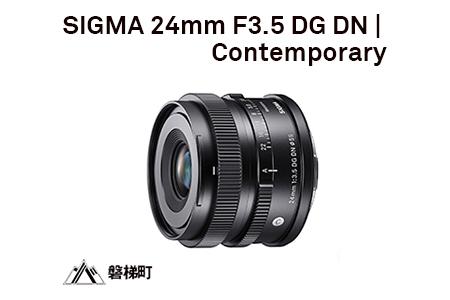 SIGMA 24mm F3.5 DG DN   Contemporary Lマウント用 ≪カメラ レンズ シグマ ソニー 一眼レフ 一眼 写真≫