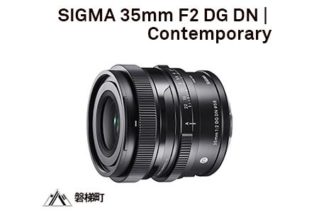 SIGMA 35mm F2 DG DN   Contemporary Lマウント用 ≪カメラ レンズ シグマ ソニー 一眼レフ 一眼 写真≫