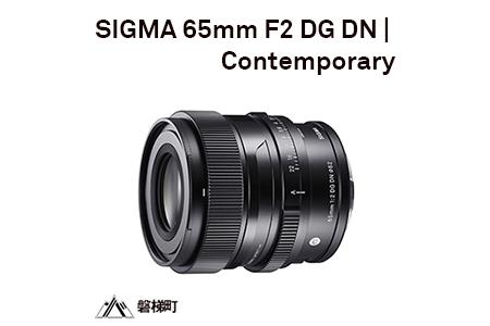 SIGMA 65mm F2 DG DN   Contemporary Lマウント用 ≪カメラ レンズ シグマ ソニー 一眼レフ 一眼 写真≫