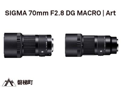 SIGMA 70mm F2.8 DG MACRO   Art Lマウント用 ≪カメラ レンズ シグマ ソニー キヤノン 一眼レフ 一眼 写真≫