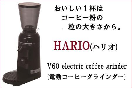 HARIO EVCG-8B-J V60電動コーヒーグラインダー