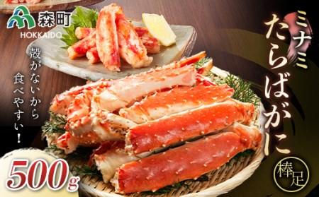 ミナミたらばがに棒肉500g<森水産加工業協同組合> かに カニ 蟹 ガニ がに 北海道 たらばがに タラバ蟹 タラバカニ タラバガニ たらば蟹