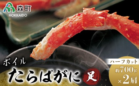 たらばがに足ハーフカット約700g×2袋<森水産加工業協同組合> かに カニ 蟹 ガニ がに 北海道 たらばがに タラバ蟹 タラバカニ タラバガニ たらば蟹