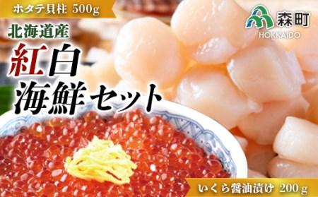 【北海道産】紅白海鮮セット(いくら醤油漬け200g・ホタテ貝柱500g)<ワイエスフーズ>