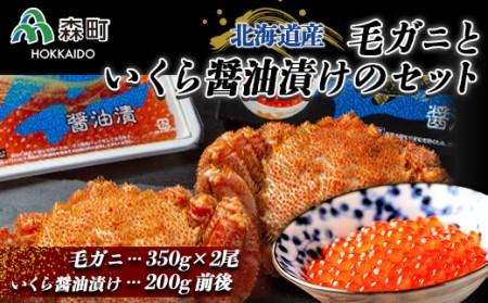 毛ガニ(350g×2尾)といくら醬油漬け(200g)のセット<ワイエスフーズ>