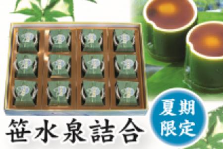 笹水泉詰合〈12個入〉