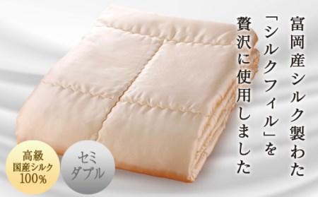 シルク掛け布団(セミダブル)