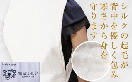 富岡シルクせなかぽっか(Lサイズ)