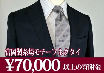 富岡製糸場モチーフネクタイ「SilkMill」 グレー