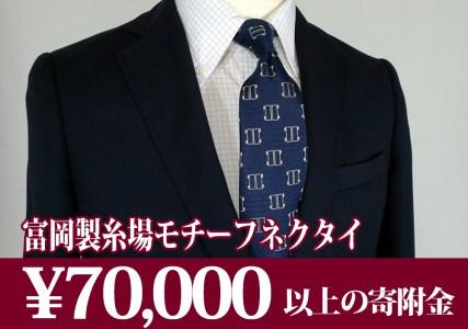 富岡製糸場モチーフネクタイ「Brick」 コン
