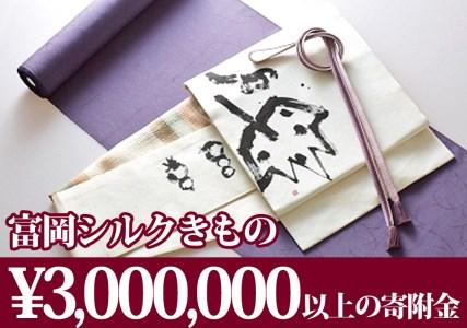 「富岡紋織」&「富岡こがね」コーディネートセット