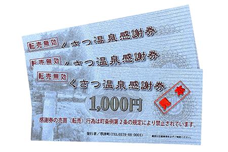 くさつ温泉感謝券(寄付金額の半額相当)