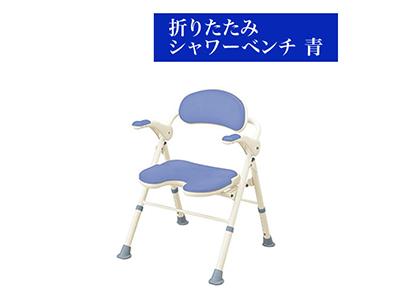 折りたたみシャワーベンチTU【青】
