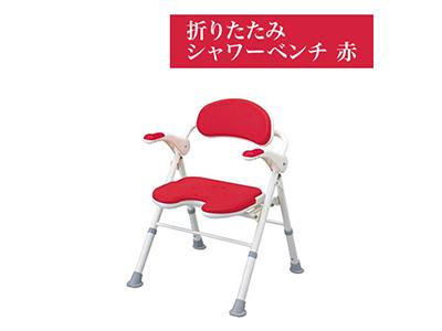 折りたたみシャワーベンチTU【赤】