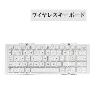 ワイヤレスキーボード OWL-BTKB6401-WHSI