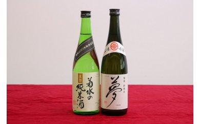 純米酒・吟醸酒セット(菊水×市島)